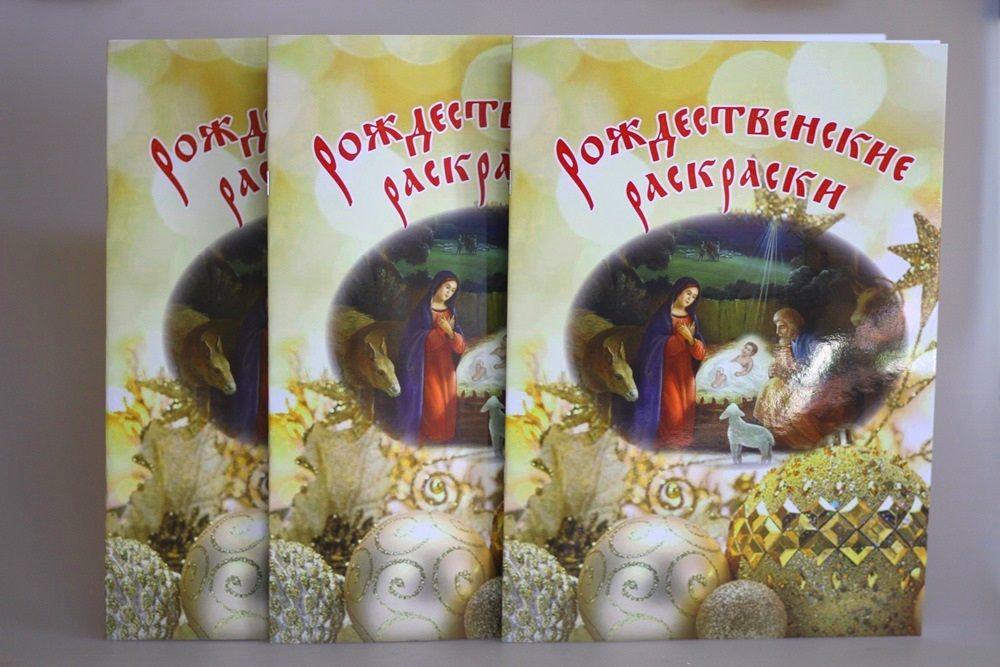 Розмальовки на тему християнських свят познайомлять дітей з основами православної віри / sobor.church.ua