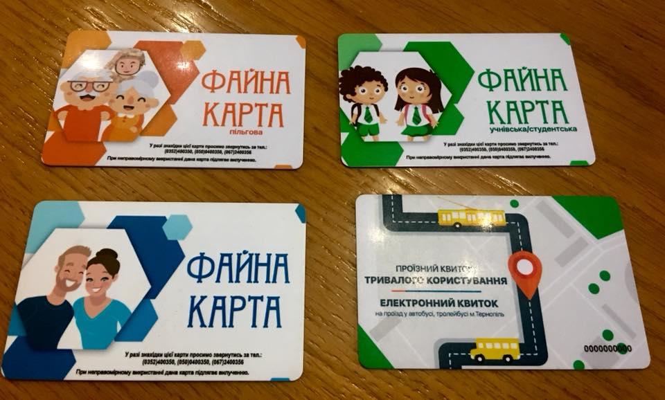 Щоб платити за проїзд на 1 грн менше, у Тернополі тепер треба купити електронний квиток або