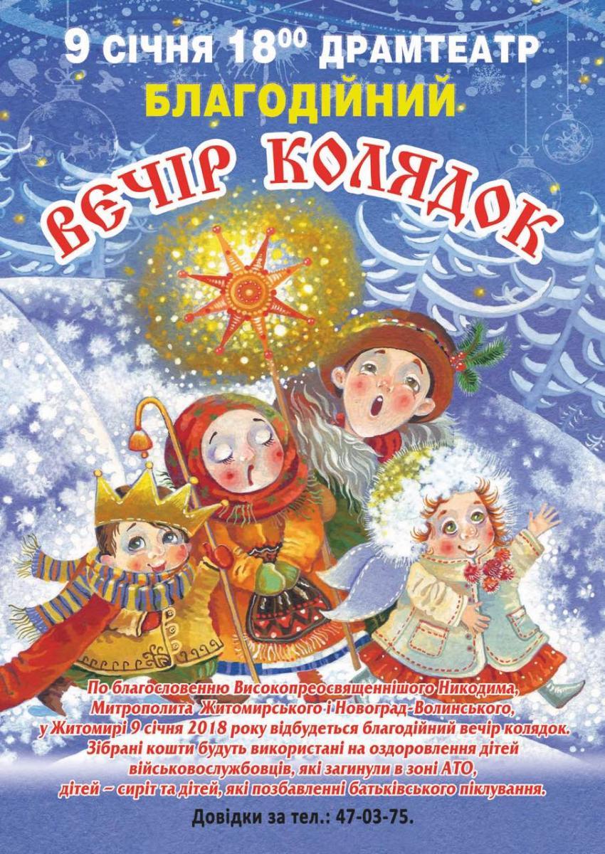 Собранные во время концерта средства пойдут на поддержку детей-сирот / zhytomyr-eparchy.org