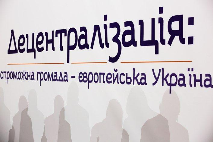 В Украине необходимы существенные законодательные и конституционные изменения, чтобы завершить текущую децентрализации / фото oda.zt.gov.ua