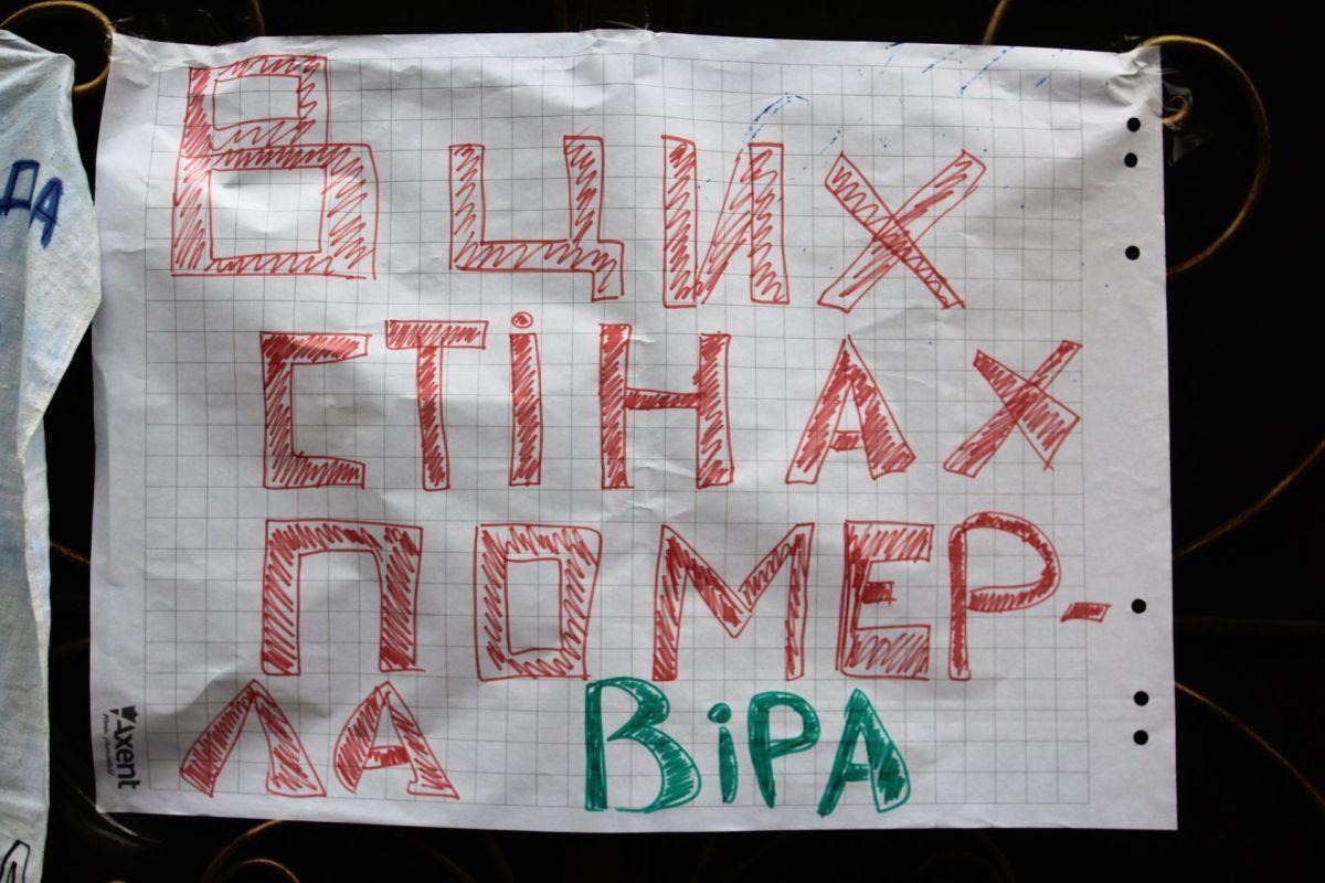 На заборе епархии УПЦ МП развесили плакаты / фото vn.20minut.ua
