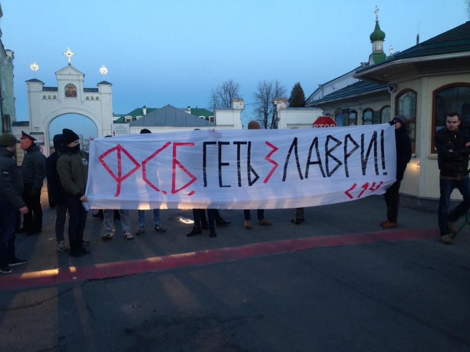 Радикалы пикетировали Киево-Печерскую лавру / фото facebook / c14news
