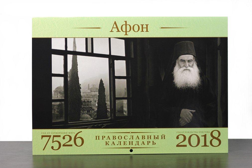 Издательство Кафедрального собора выпустило иллюстрированный календарь