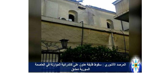 Маронитский собор Дамаска пострадал в результате минометного обстрела / Благовест-инфо