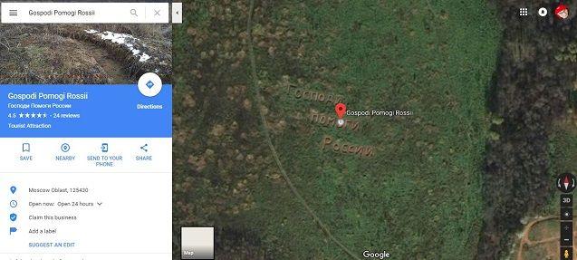 Надпись на поле в Митино / Скриншот Google Maps