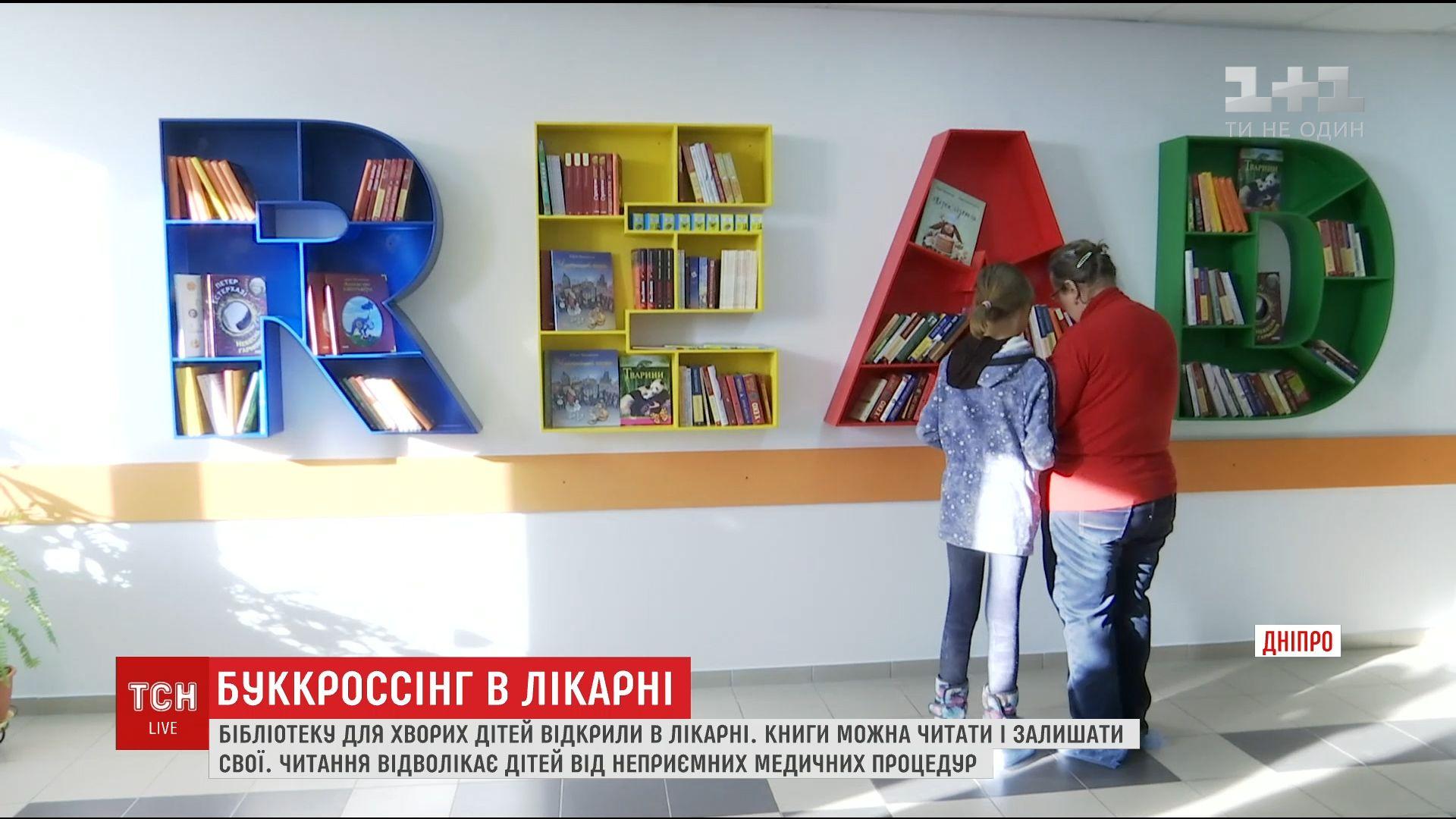 У лікарні Дніпра відкрили бібліотеку для маленьких пацієнтів / кадр з відео ТСН