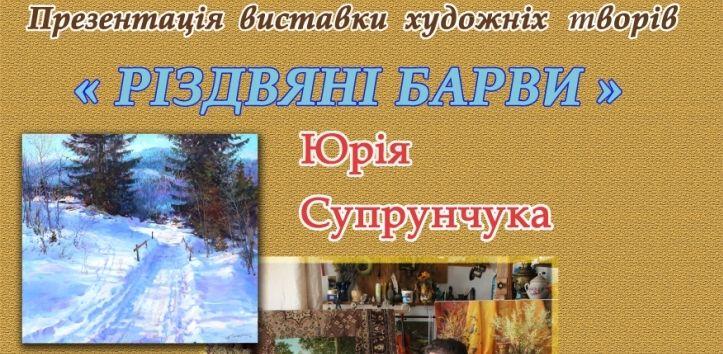 В Житомире проходит праздничная выставка художника Супрунчука / zt-rada.gov.ua