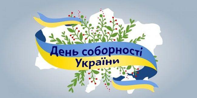 Заходи відбудуться у Житомирі 22 січня / zt-rada.gov.ua