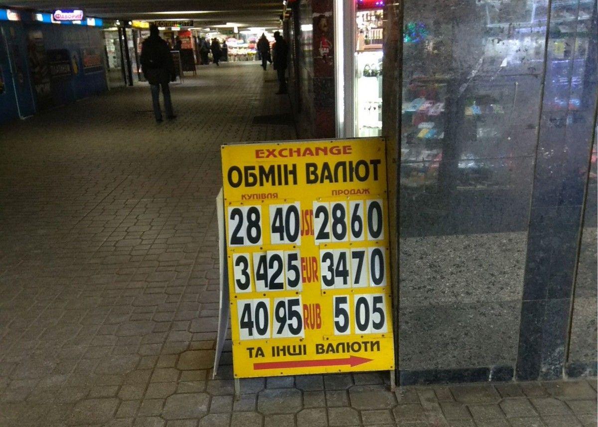 Вартість долара в обмінниках Києва просіла до 28,60 гривні / фото УНІАН