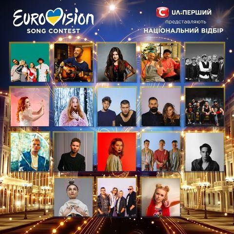 Євробачення 2018: імена півфіналістів нацвідбору