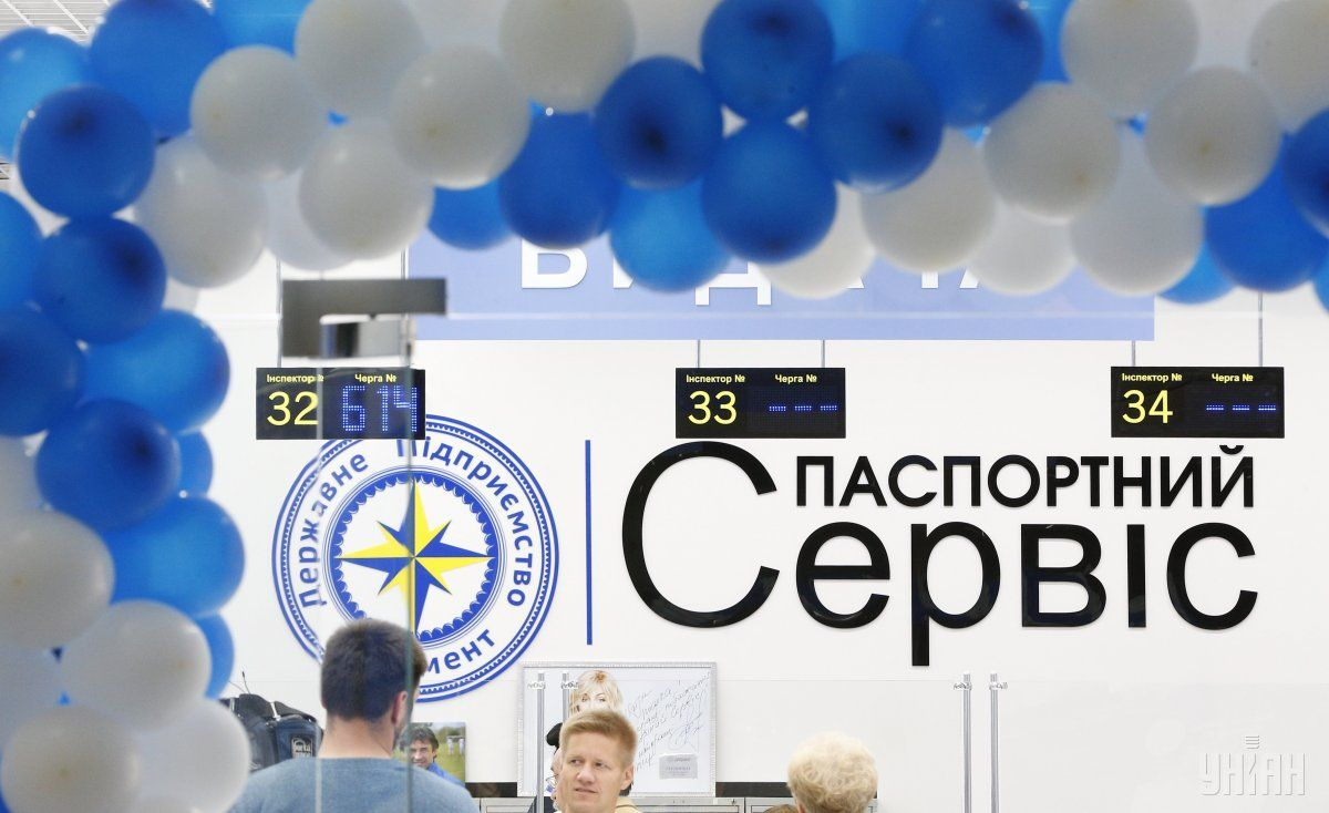 """Оформление в """"Паспортном сервисе"""" комфортнее, но дороже / фото УНИАН"""
