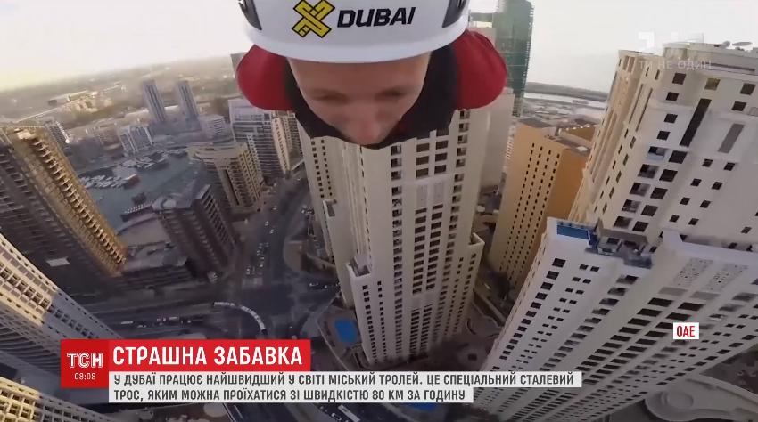 В Дубаи открыли самый быстрый в мире городской троллей / кадр из видео ТСН