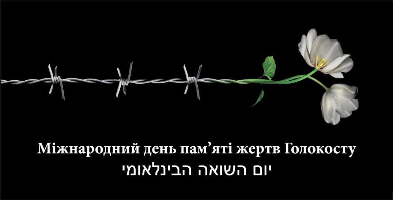 ЕФУ проведет Всеукраинскую акцию памяти жертв Холокоста / vaadua.org