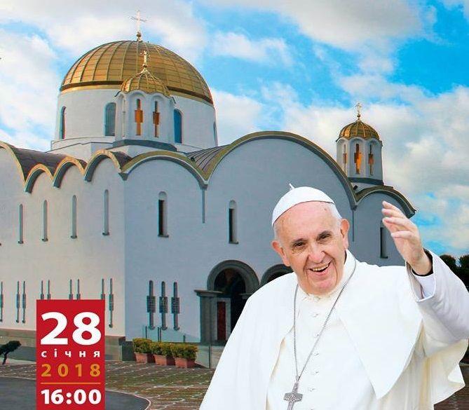 Папа Римский 28 января посетит прокатедральний собор Святой Софии в Риме / facebook.com