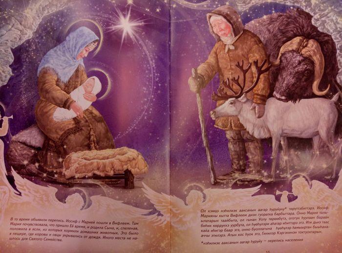 Книга являє собою окремі історії з Писань / foma.ru
