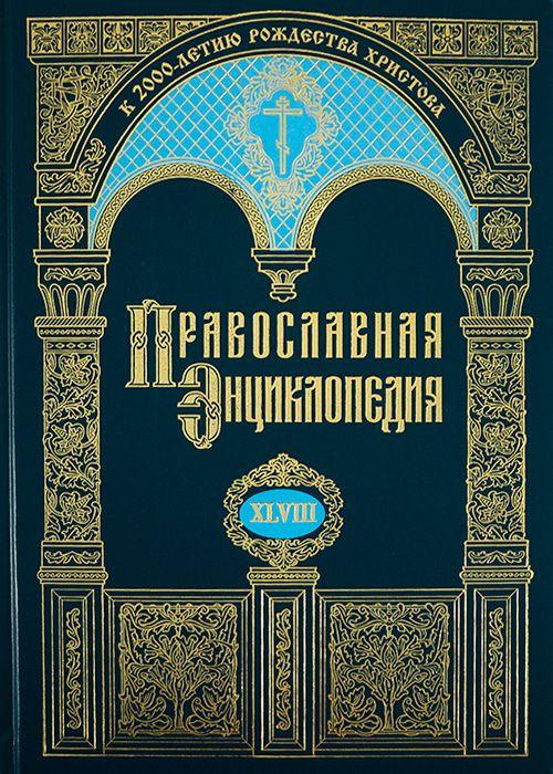 Книга включает обширную статью о пророке Мухаммеде