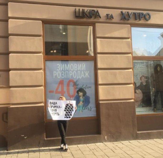 Во Львове активисты вышли под меховой магазин в центре города / фото Varta1
