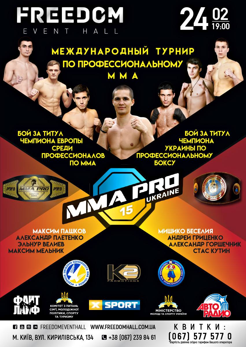 В рамках вечера в Киеве будут разыграны два чемпионских пояса / MMA PRO UKRAINE