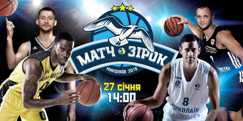 27 января в Миклаєві состоится Матч звезд Суперлиги / fbu.ua