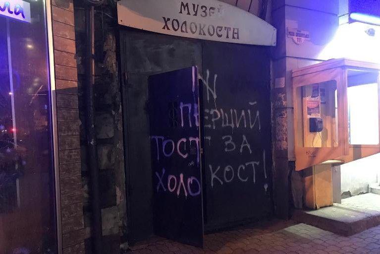 У центрі Одеси вандали обмалювали антисемітськими написами будівля музею Голокосту і колишньої синагоги / 112.ua