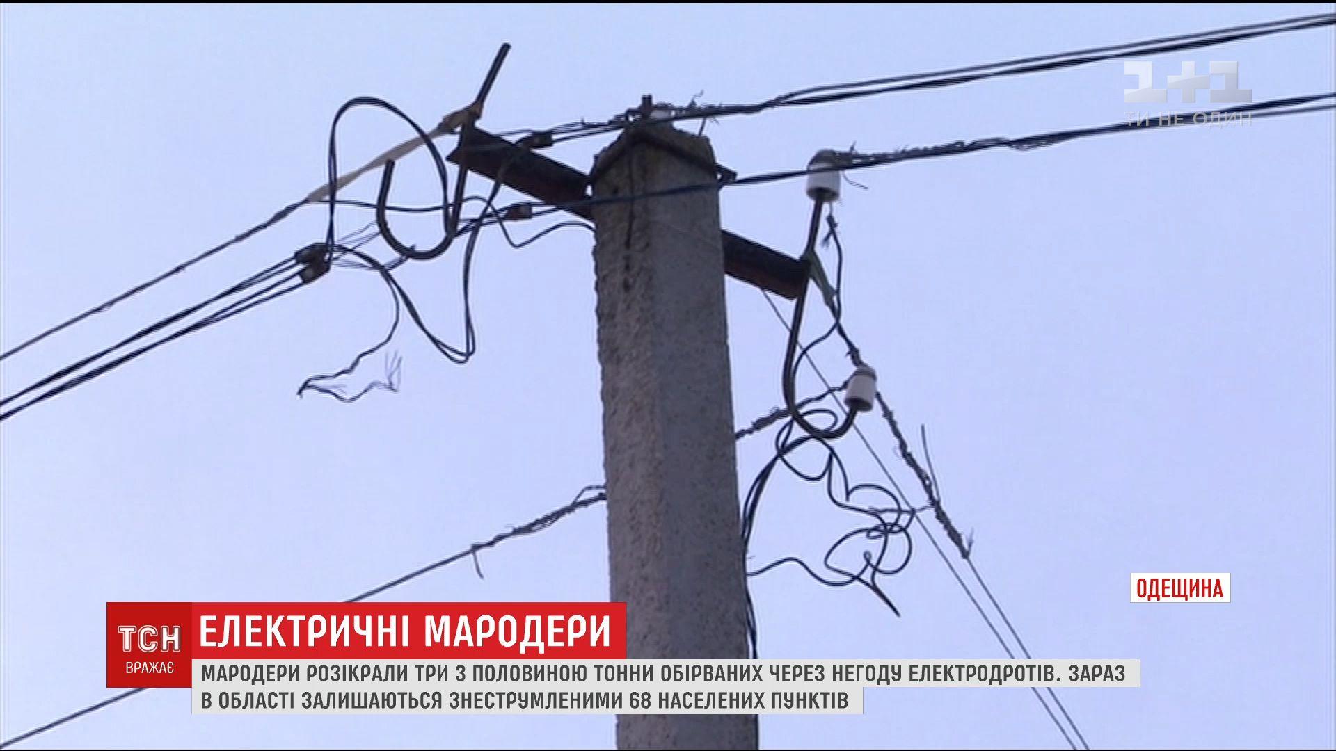 В Одесской области мародеры растащили электропровода, которые оборвались во время непогоды /
