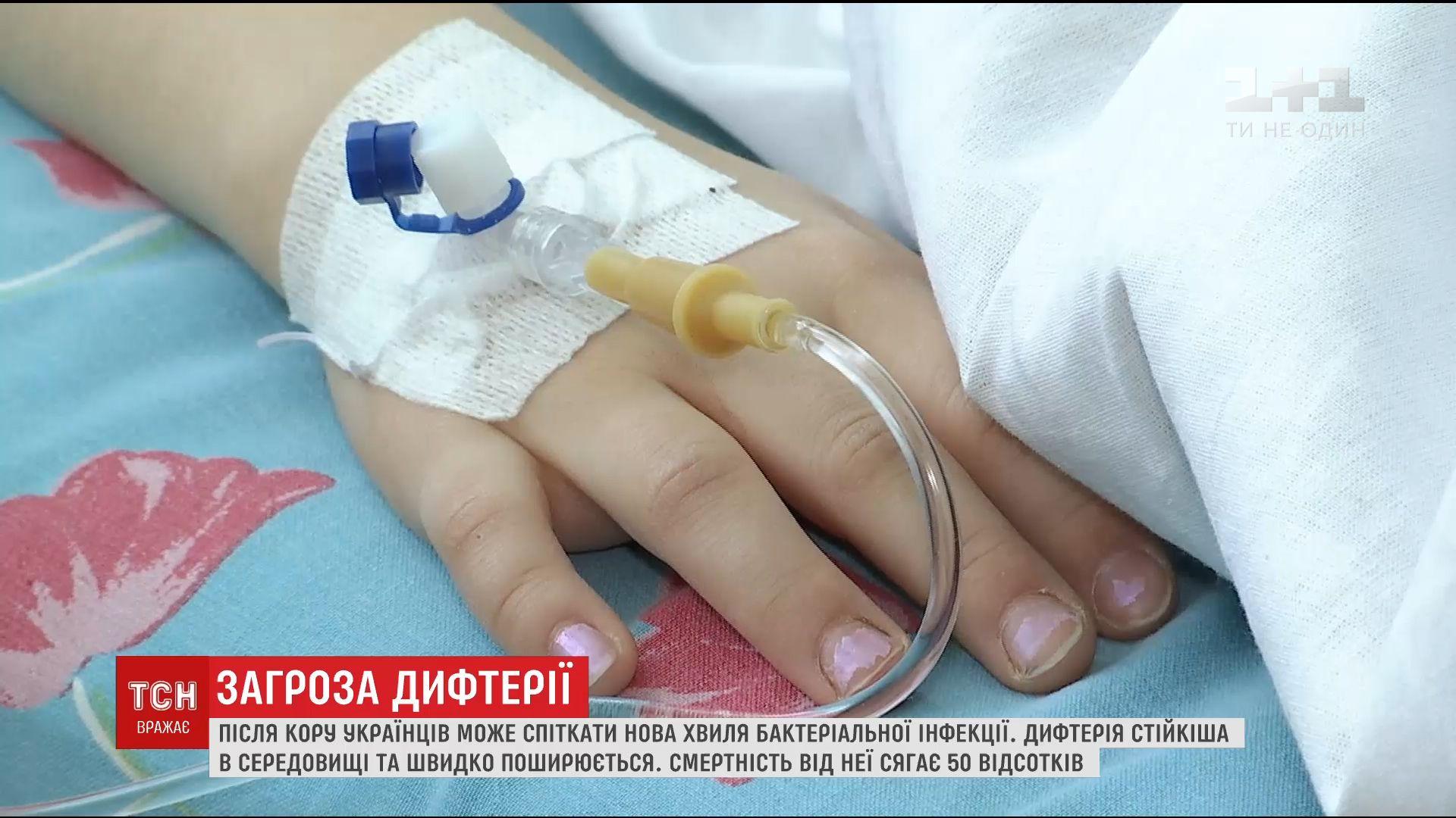 В Україні очікується спалах дифтерії / кадр з відео ТСН
