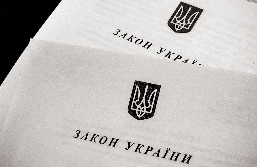 Закон вступает в силу через два месяца со дня его опубликования \ president.gov.ua