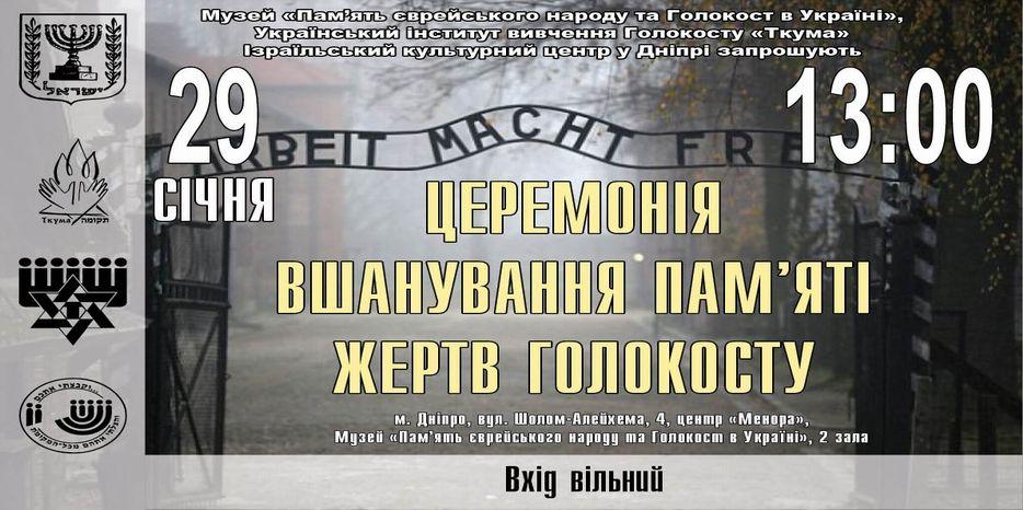 27 января 1945 Советская армия освободила узников крупнейшего лагеря смерти Аушвиц-Биркенау в Освенциме / djc.com.ua