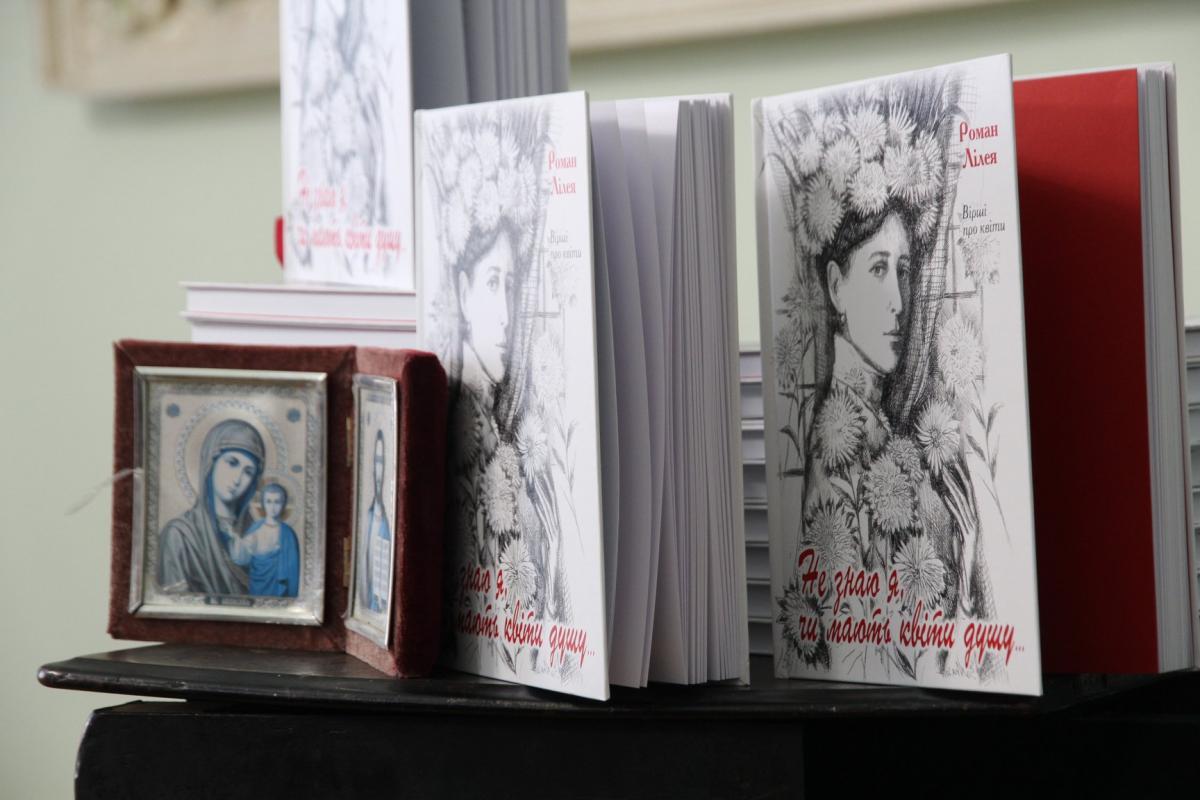 В книгу вошли стихи, написанные на протяжении 2017 года / zhytomyr-eparchy.org