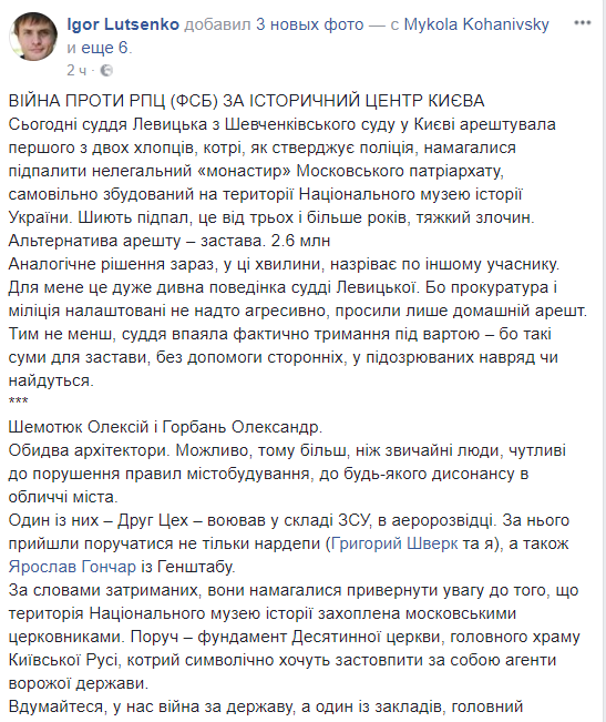 facebook.com/igor.lutsenko