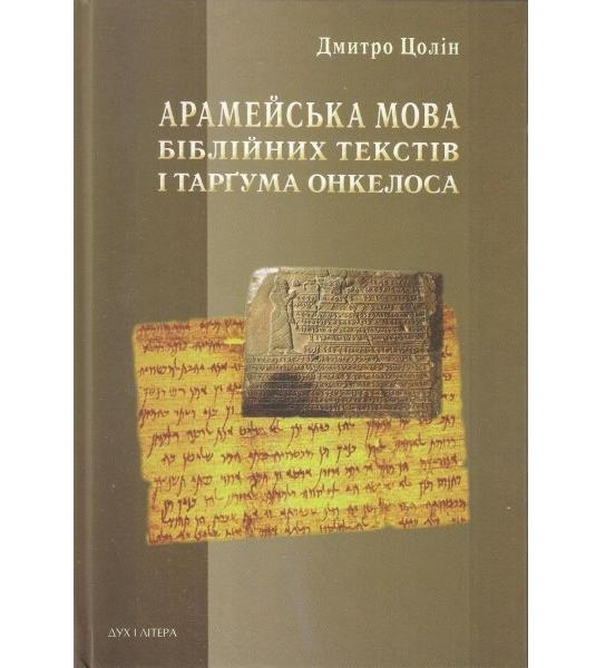 Це перший україномовний посібник з арамейської / duh-i-litera.com