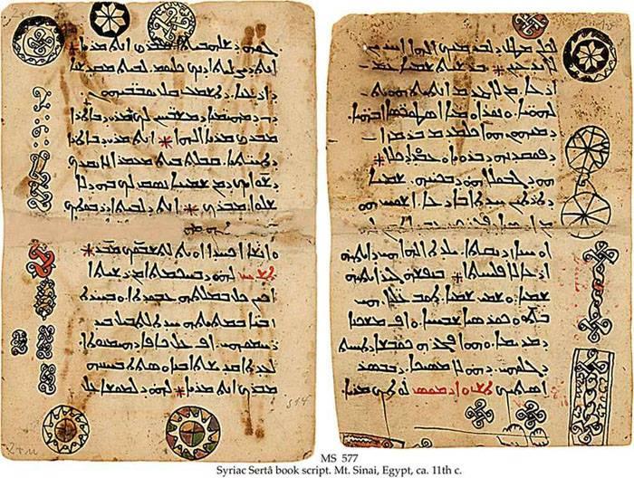 Арамейською написано багато християнських текстів / duh-i-litera.com