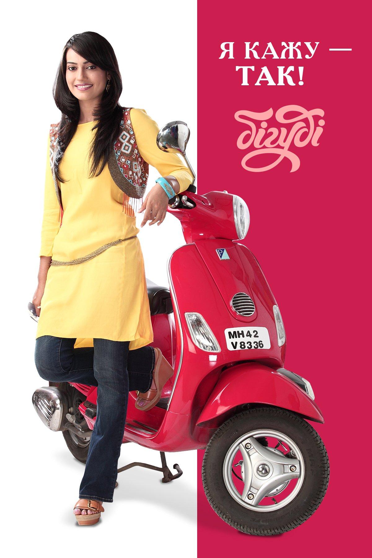 На канале Бигуди стартует популярный индийский сериал