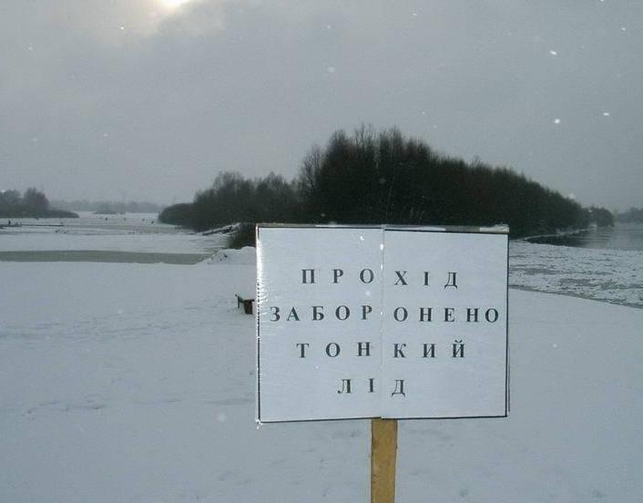 Прикарпатські рятувальники попереджають про тонкий лід на водоймах