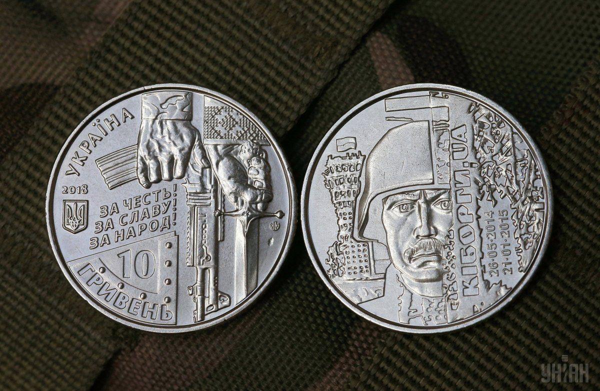 НБУ випустив в обіг монету на честь захисників Донецького аеропорту / фото УНІАН