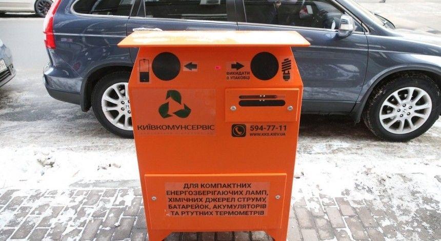 В Киеве появятся контейнеры для батареек, энергосберегающих ламп и ртутных термометров