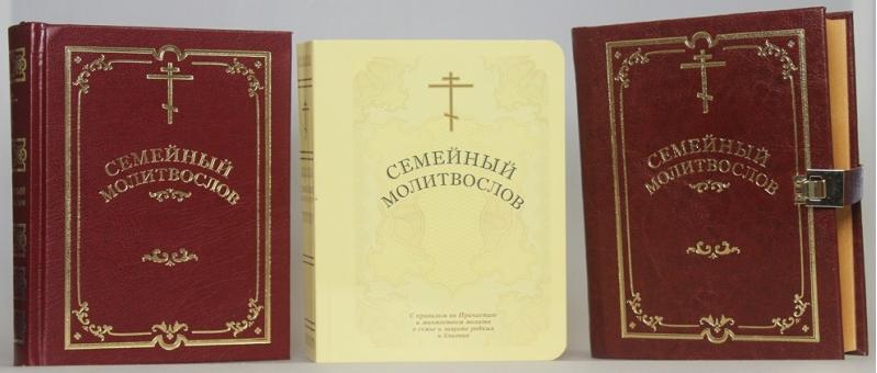 Молитвословы напечатаны трёх видов / sobor.in.ua