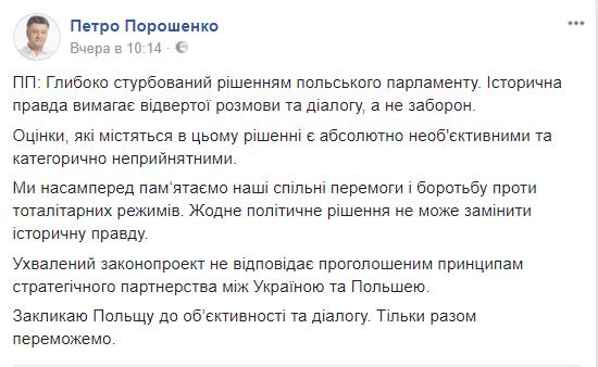 facebook.com/petroporoshenko