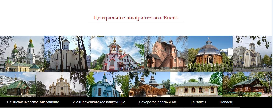 Сайт буде корисний для православних християн столиці / centralvicariate.church.ua