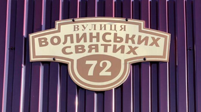 Одну из улиц ковельских новостроек назвали в честь Волынских святых / Владимир-Волынская епархия УПЦ