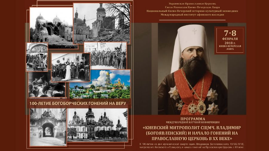 7 лютого відкриття міжнародної конференції про гоніння на Церкву в ХХ столітті / news.church.ua