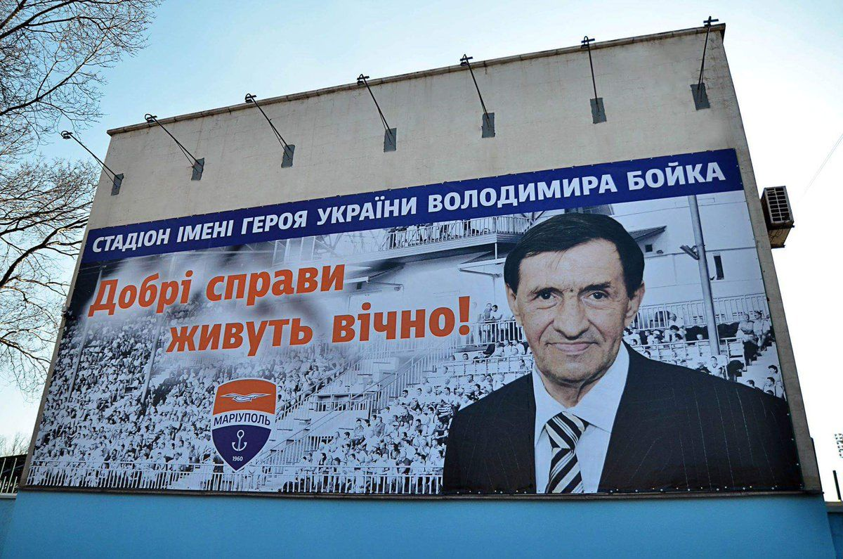 Стадион в Мариуполе будет назван именем Владимира Бойко / fcmariupol.com