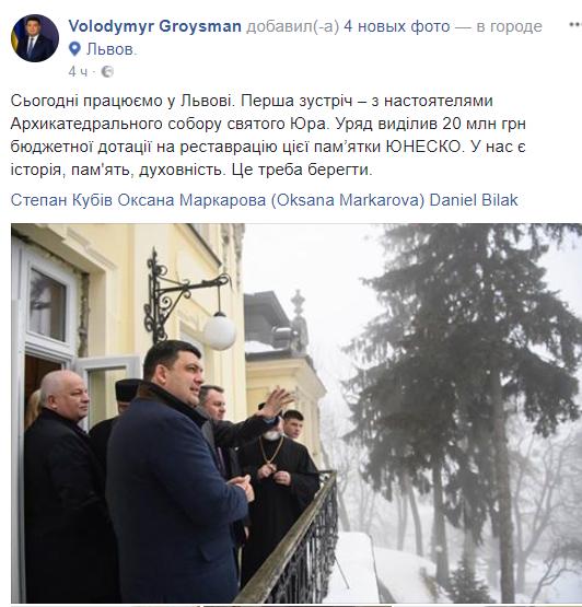 / facebook.com/volodymyrgroysman