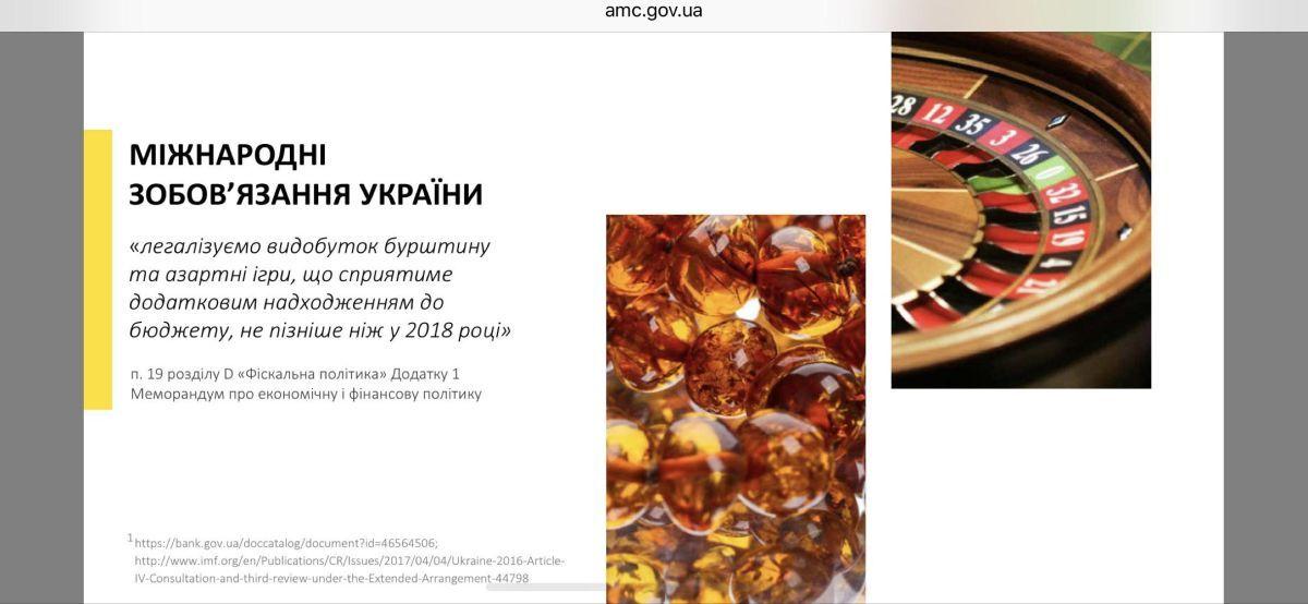 Украина обязана легализовать азартные игры - МВФ / фото АМКУ