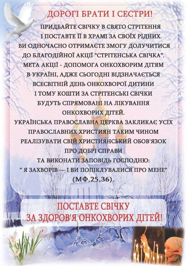 Инициатором акции выступил Свято-Феодоровский приход