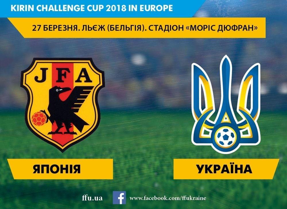 Збірна України проведе товариський матч з командою-учасницею ЧС-2018 / ffu.org.ua
