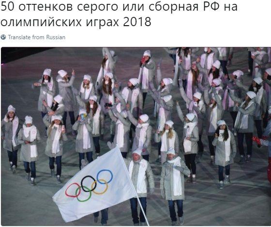 В соцсетях шутят, что россияне выступают без флага и родины / Скриншот