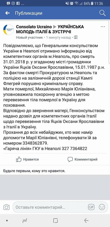 Facebook, Українці в Італії