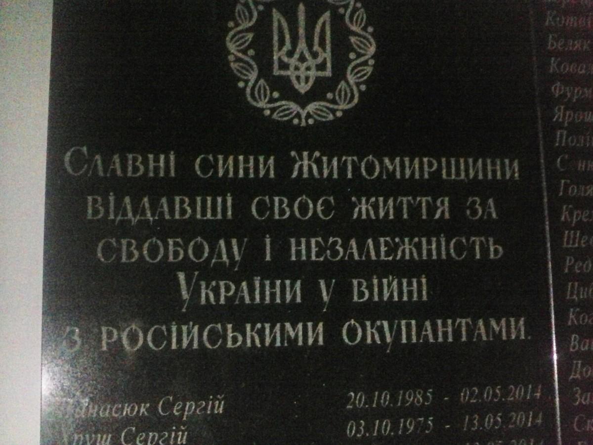 Доски установили в часовне / фото oda.zt.gov.ua