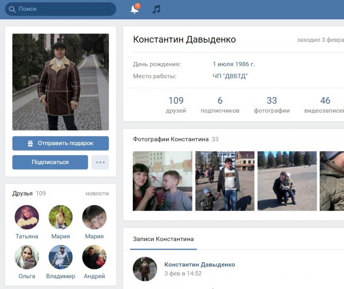 Скріншот зі сторінки Костянтина Давиденка у ВКонтакте